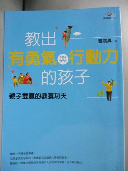 【書寶二手書T1/親子_LOB】教出有勇氣與行動力的孩子-親子雙贏的教養功夫_曾端真