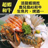 台北土狗樂市海陸超蝦和牛火鍋套餐券(假日不加價)