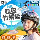 普特車旅精品【JG0200】摩托車創意頭盔竹蜻蜓 雙層吸盤 安全帽裝飾 哆啦A夢旋轉竹蜻蜓 6色