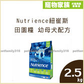 寵物家族-Nutrience紐崔斯《田園糧 - 幼母犬配方》配方2.5kg
