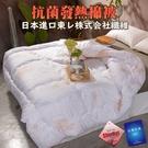 新光遠紅外線抗菌發熱被 防螨抗菌被 發熱被 冬被 保暖 棉被 雙人6x7尺【金大器】