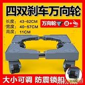 洗衣機底座架子通用全自動托架滾筒行動支架腳架置物架『新佰數位屋』