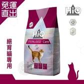 HiQ 北歐艾格 絕育貓 6.5KG 貓飼料 幼貓 成貓 熟齡貓 送贈品【免運直出】