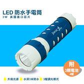 LIKA夢 捷銳 jierui 強光3W LED防水手電筒 工作燈  露營照明燈 颱風停電緊急照明燈 藍白 D2JI-1085