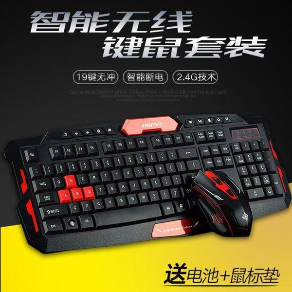都市方圓無線鼠鍵套裝筆記本電腦游戲鍵盤滑鼠套件智能省電靜音 T