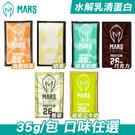 戰神MARS 水解乳清蛋白 (口味任選) 35g/包 專品藥局