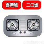 (全省安裝)喜特麗【JT-2009S_NG1】二口爐檯面爐(與JT-2009S同款)瓦斯爐天然氣