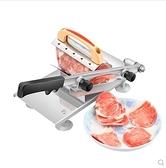 切片機 多功能牛羊肉切片機手動切肉機家用商用涮羊肉肥牛肉捲刨肉送刀片 風尚