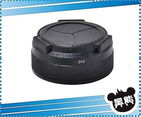 黑熊館 Canon PowerShot G1X G1 X 專用 變型金剛蓋 三片式 賓士蓋 自動鏡頭蓋