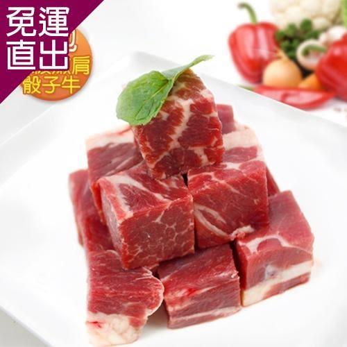 幸福小胖 紐西蘭PS級嫩肩骰子牛肉 3包(300g/包)【免運直出】