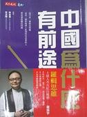 【書寶二手書T4/勵志_CAZ】羅輯思維:中國為什麼有前途_羅振宇