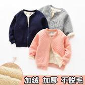 兒童外套秋季男女童棒球服寶寶冬季加絨加厚保暖拉鏈衫 糖果時尚