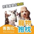 【訂製專屬抱枕】寵物抱枕 抱枕照片 訂製 造型抱枕40*40CM 雙面絨面 貓抱枕 狗抱枕【AAA3315】預購