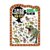 恐龍:IQEQ200張貼紙書