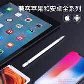 觸控筆 2018新款ipad平板電腦觸控筆電容手機細頭繪畫手寫安卓蘋果通用 酷動3C
