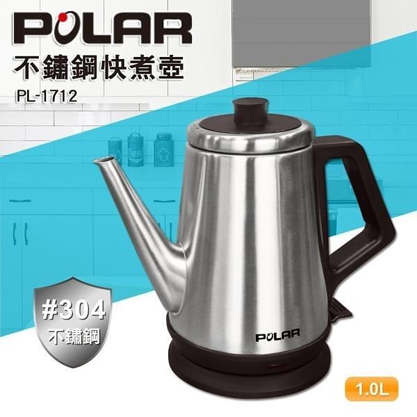 【南紡購物中心】POLAR 普樂 1.0L不銹鋼快煮壺 PL-1712