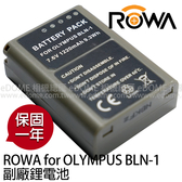 ROWA 樂華 for OLYMPUS BLN-1 副廠鋰電池 7.6V 1220mah (保固一年 千萬保險)