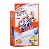 威猛先生潔廁清香凍補充管-活力柑橘38gX2入/   盒【愛買】