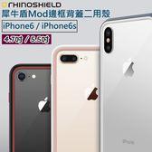MJ3C【犀牛盾】Mod邊框背蓋二用殼 iPhone6 iPhone6Plus i6s i6s+ 4.7吋/5.5吋