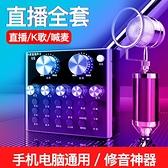 變聲器 V8聲卡套裝手機抖音通用裝備臺式電腦主播電容網紅變聲器12種氛圍