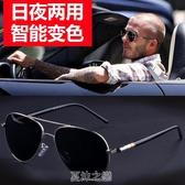 太陽眼鏡 偏光太陽鏡男眼鏡男潮開車專用變色眼睛男士墨鏡男潮2020新款潮流 現貨快出