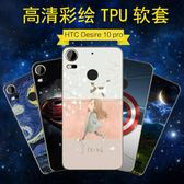 HTC手機殼HTC desire10 pro手機殼防摔軟殼D10W保護套 晶彩生活