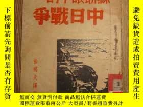 二手書博民逛書店罕見蘇聯眼中的中日戰爭16739 徐褐夫 上海雜誌公司 出版19