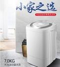 洗衣機迷你微型小洗衣機小型半自動單桶兒童寶寶宿舍家用洗脫一體帶甩干   交換禮物YYP