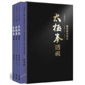 太極拳透視 下卷(三冊,盒裝不分售)