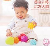 手抓球六個月寶寶玩具嬰兒抓握訓練的玩具球觸覺感知球全館87折