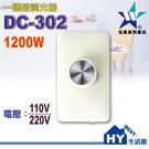 DC-302一連暗調光器1200W《埋入型調光開關》有110V或220V二種規格 台灣製造