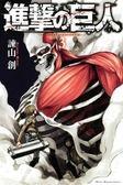 進撃の巨人<3>(少年マガジンKC) 日文書