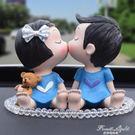 創意汽車擺件可愛親嘴娃娃 果果輕時尚