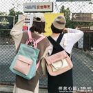 經典日系少女心帆布雙肩包單肩手提斜挎背包校園小清新學生書包  ◣怦然心動◥