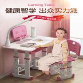 學習桌 兒童寫字桌椅套裝書桌簡易款書柜組合女孩家用可升降小學生學習桌