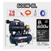 空壓機小型高壓氣泵無油靜音空氣壓縮機220V木工噴漆打氣泵 igo免運