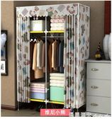 衣櫃 25MM大號布衣櫃現代組折疊掛衣櫥簡易布藝加固鋼架加厚鋼管單人 全網最低價最後兩天igo