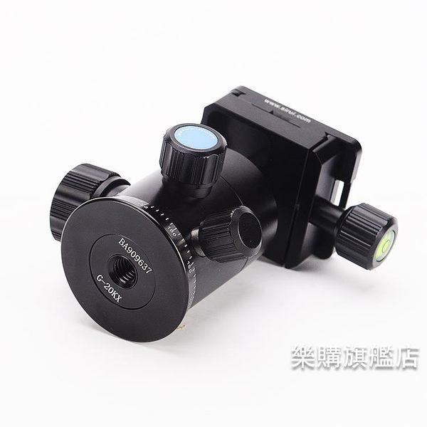 專業雲台G20KX球形雲台攝影專業球型單眼相機微距攝像機三獨腳架wy