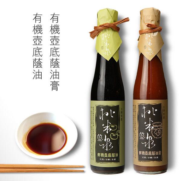 【桃米泉】有機壺底蔭油+有機壺底蔭油膏 2入禮盒組(送禮首選)