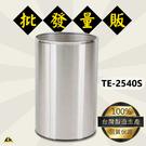 【開店商品】TE-2540S 不銹鋼傘桶 傘架/雨傘架/不鏽鋼傘架/不銹鋼雨傘架/傘具/雨傘收納架
