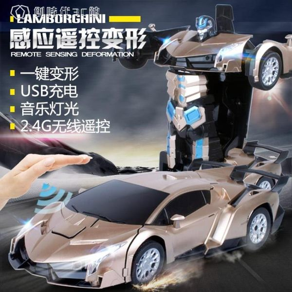 感應變形遙控汽車金剛機器人充電動遙控車玩具車男孩禮物4-5-10歲 【創時代3c館】