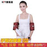 康服通電動手臂按摩器氣壓瘦胳膊肘關節手腕手臂疼拉傷扭傷 MKS全館免運