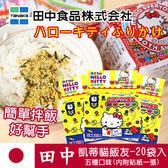 日本 田中 凱蒂貓飯友 (20袋入) 48g 香鬆 飯友 迷你包 拌飯料 配飯 Kitty 凱蒂貓