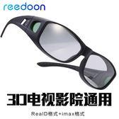 不閃式3D眼鏡電影院專用reald主動式立體眼鏡圓偏光鏡偏振3D