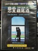 挖寶二手片-P06-147-正版DVD-電影【戀愛雞尾酒】-亞當山德勒 艾蜜莉華森 菲力普西蒙霍夫曼(直購價