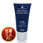 EFEM 黑面膜 毛孔潔淨挽顏專用 75ml 撕除型