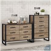 【水晶晶家具/傢俱首選】JM0071-6格雷森2.3尺低甲醛木心板五斗櫃(右圖)