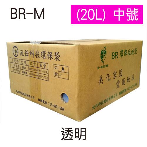BR 環保標章 環保垃圾袋 透明中號 53X63cm(50入x13包)