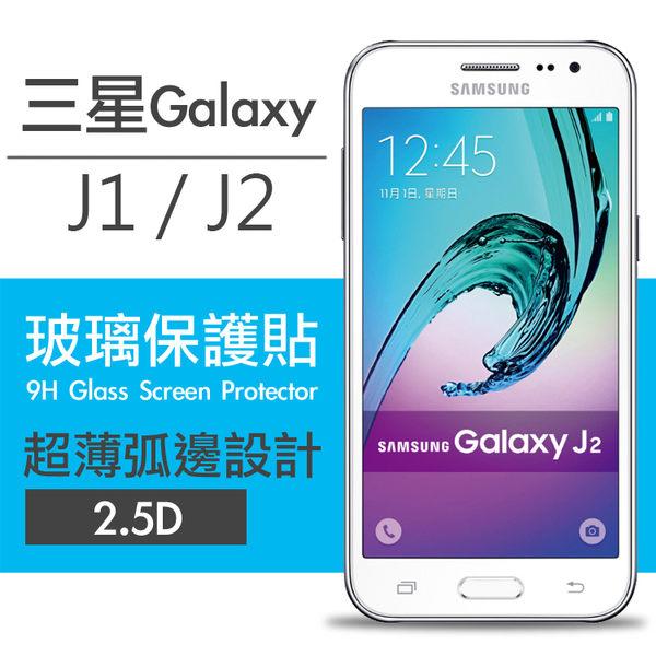【00449】 [Samsung Galaxy J1 / J2] 9H鋼化玻璃保護貼 弧邊透明設計 0.26mm 2.5D
