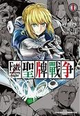(二手書)Fate/mahjong night 聖牌戰爭(1)